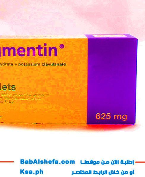 augmentin sachet 1 gr